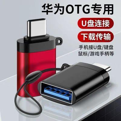 Type-c安卓otg转接头华为5pro20小米8手机vivop连接U盘通用转换器