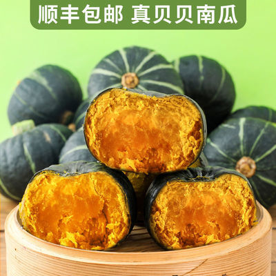 正宗贝贝南瓜板栗味栗面宝宝辅食新鲜蔬菜正品老粉绿日本惠和一号