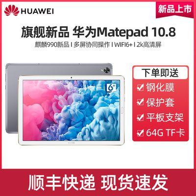 麒麟990,2K高清:HUAWEI华为 MatePad 10.8英寸平板电脑 6GB+64GB WIFI