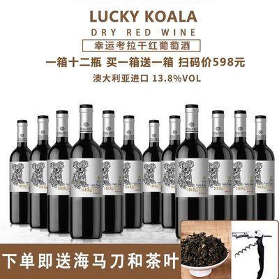 【特价】红酒整箱澳洲进口干红葡萄酒750ml买1箱送1箱6支装2支装