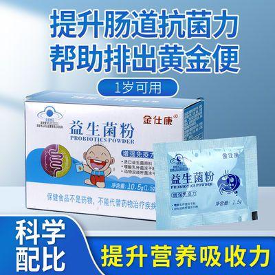 正规蓝帽益生菌粉1-3岁以上及成人便秘拉肚子调理肠胃提高免疫力
