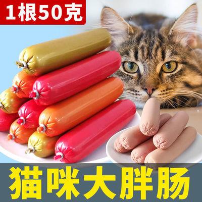 猫零食火腿肠拌饭拌猫粮猫咪吃的大胖肠粗火腿猫狗通用零食大香肠