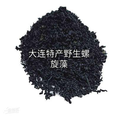 海藻野生螺旋藻海底捞火锅汤料海木耳海带大颗粒干货出口产品