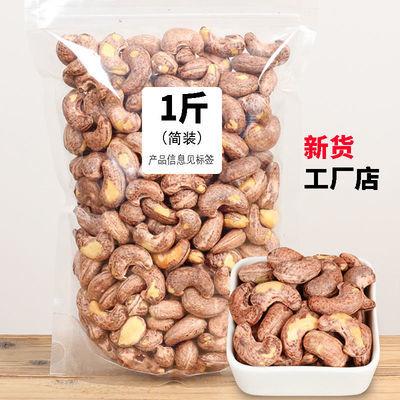 新货炭烧腰果仁2020称斤熟原味越南干果盐焗带皮腰果生散装坚果