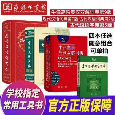 现代汉语词典第七版古汉第2版牛津高阶英汉双解第九版商务印书馆