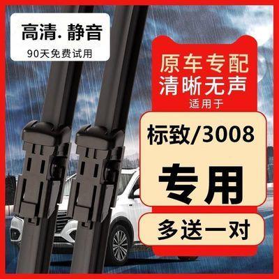 东风标致3008雨刮器刮雨片【4S店|专用】无骨雨刷片胶条原装通用