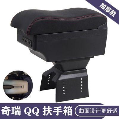 奇瑞QQ QQ3扶手箱专用配件QQ308QQ311装饰中央储物箱手扶改装内饰