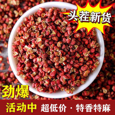 四川特产花椒粒500g大红袍红花椒藤椒麻椒大料花椒粉调料100g500g