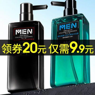 正品男士香水洗发水沐浴露乳持久留香醒肤劲爽控油去屑止痒露套装