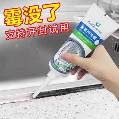 除霉剂除霉啫喱厨房家用去霉菌神器冰箱门洗衣机清除剂墙体防霉斑,免费领取3元拼多多优惠券