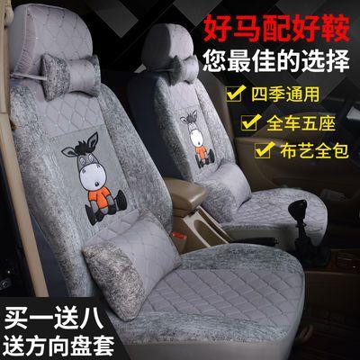 一汽威志V2/V5夏利A+N3/N5亚麻专用汽车座套全包布艺四季通用坐垫
