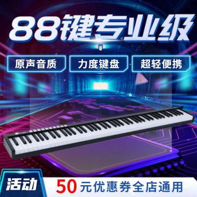 便携电钢琴专业88键成人考级初学者多功能电子琴midi编曲键盘两用