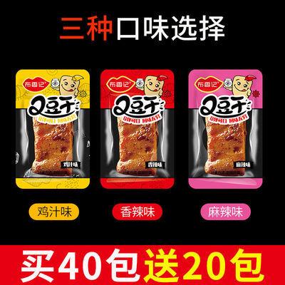 【买40送20】豆腐干豆干零食大礼包批发休闲食品网红麻辣零食小吃