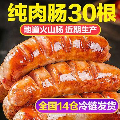 30根大分量火山石烤肠地道肠脆皮香肠纯肉肠热狗台湾风味早餐批发
