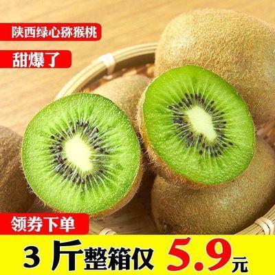 陕西绿心猕猴桃 奇异果新鲜水果孕妇水果猕猴桃泥猴桃非红心黄心