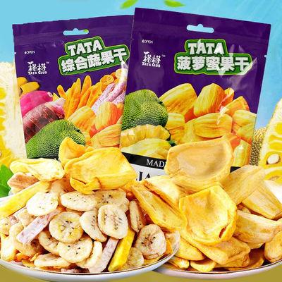 进口�d�d菠萝蜜果干综合蔬果干越南非油炸水果干蜜饯果脯零食批发