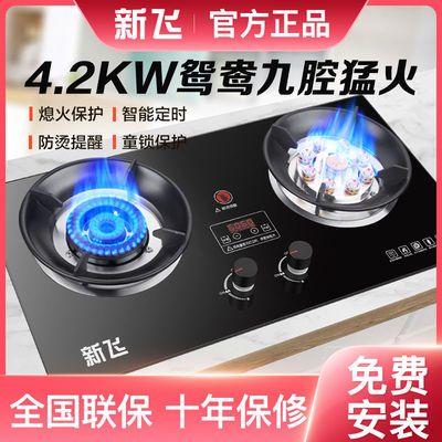 新飞鸳鸯猛火燃气炉家用双灶煤气灶具大火力猛火灶定时嵌入式炉具
