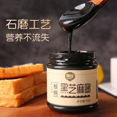 淘焙核桃黑芝麻酱宝宝儿童拌饭辅食配料婴零食调味酱150g