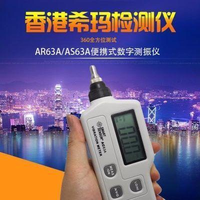 希玛AR63A/AS63A测振仪振动仪 机械故障检测仪测振表震动测试仪