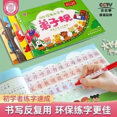 华德博才儿童练字帖国学楷书少儿拼音控笔训练字幼儿园速成写字本