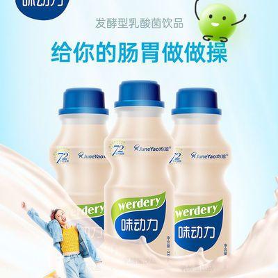 【7月产】正品均瑶味动力发酵型乳酸菌330m瓶装l原味饮品