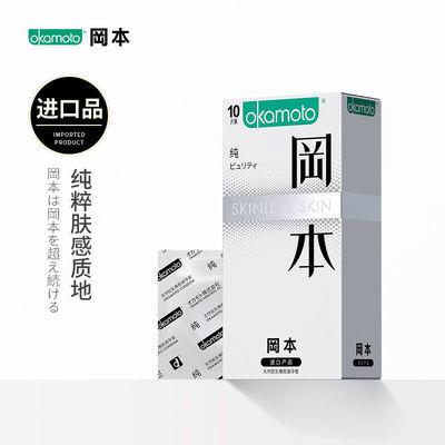 冈本纯10安全套冈本SKIN系列超薄纯味10只装避孕套包邮