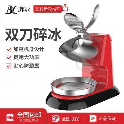 邦辰碎冰机商用小型刨冰机家用电动打冰机高脚压冰机奶茶店制冰沙