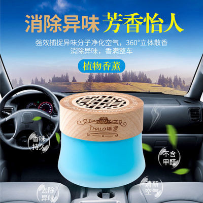 空气清新剂车内家用香水固体膏香薰持久淡香用品摆件清香剂除异味