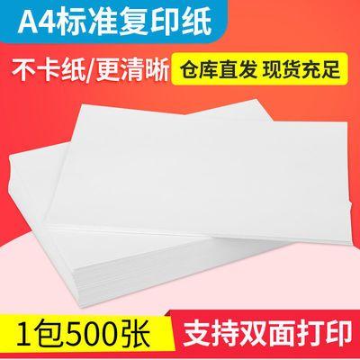 A4复印纸打印纸空白纸草稿纸办公用纸多功能可双面打印复印学生纸