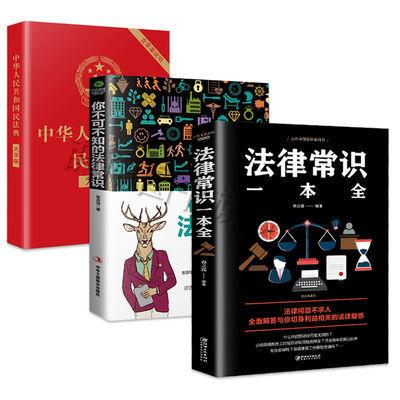 正版 中华人民共和国民法典 法律常识一本全通  关于法律的书籍