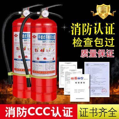 35060/灭火器店用家用4kg干粉4公斤手提式车载消防器材2kg3kg4kg5kg