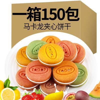 金语马卡龙夹心饼干批发小包装整箱各种各样儿童水果零食网红食品
