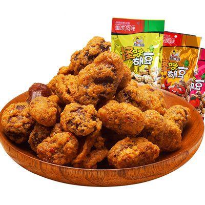 【芝麻官】重庆特色产品怪味胡豆120g多规格多口味蚕豆零食