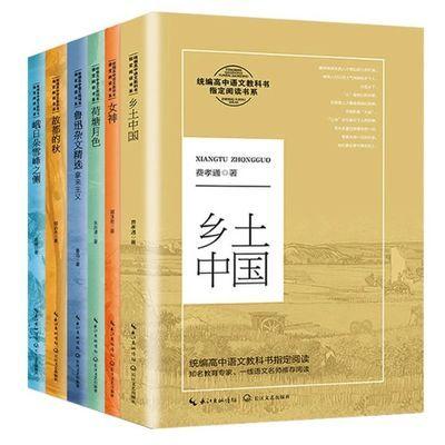 高中语文必读书 乡土中国 女神 荷塘月色 鲁迅杂文故都的秋峨日朵