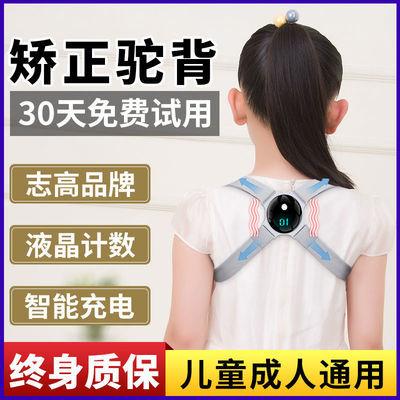 志高智能驼背矫正带男女通用揹背佳学生隐形背部腰椎坐姿纠正神器