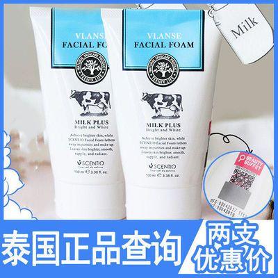 新店促销 泰国原单氨基酸牛奶洗面奶控油保湿美白洁面乳男女通用