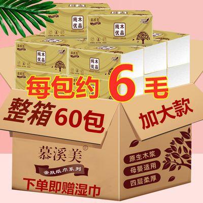 特价60包超值原木抽纸巾妇婴家用卫生纸面巾纸餐巾纸抽纸整箱40包