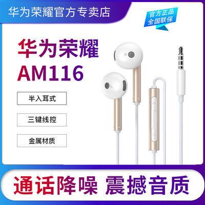 华为荣耀原装半入耳式耳机AM116正品nova4e p10荣耀10畅享9 AM115