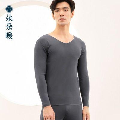 朵朵暖阳离子男士保暖秋衣秋裤随心裁套装常规厚度不加绒秋季睡衣