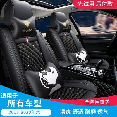 鼎点汽车全包围通用坐垫(五座)夏季冰丝透气卡通汽车座套