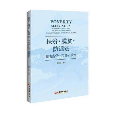 RT 正版包邮 扶贫·脱贫·防返贫:湖南省怀化市调研报书籍