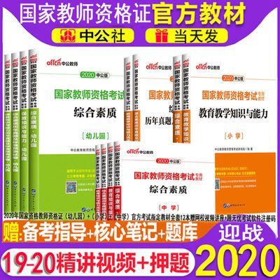 2020年中公版国家教师资格证考试用书中学小学幼儿园专用考试教材