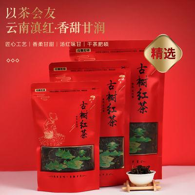 特级滇红红茶2020头春茶云南野生古树红茶特级浓香型袋装手工制作