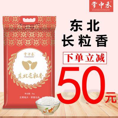 五常稻花香米20斤装【新米】20年新大米正宗东北长粒米稻香米10斤