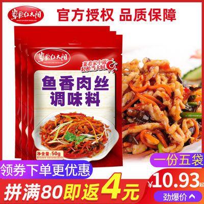 草原红太阳鱼香肉丝调料50g*5袋家用川菜炒菜酱料鱼香茄子调料包