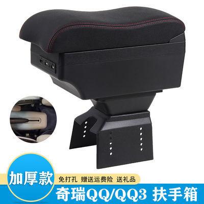 奇瑞QQ QQ3扶手箱装饰专用QQ308QQ311中央储物箱手扶改装内饰配件