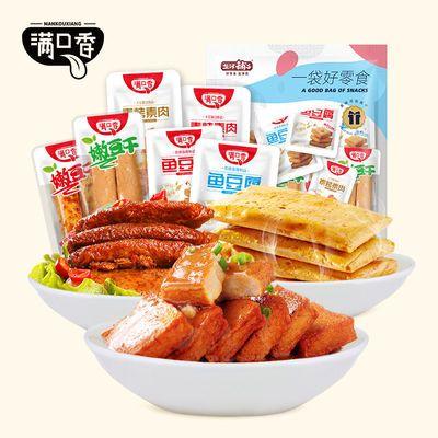 盐津铺子满口香豆干零食Q素肉麻辣豆腐干休闲小吃零食大礼包35包