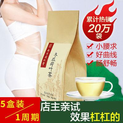 【南京同仁堂 买3送2】冬瓜荷叶茶大肚子茶决明子玫瑰苦丁茶120g