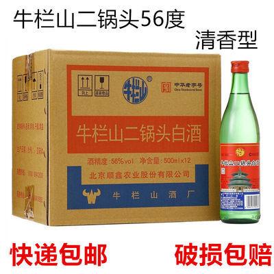 北京牛栏山二锅头 46度56度绿牛二 清香型 白酒整箱500mL*12瓶装