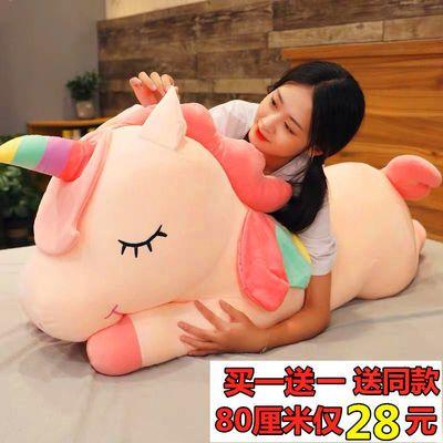 74720/可爱网红独角兽公仔床上毛绒玩具梦幻少女心布娃娃抱枕女生日礼物